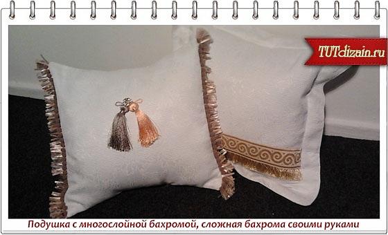Как сшить подушку с бахромой 99
