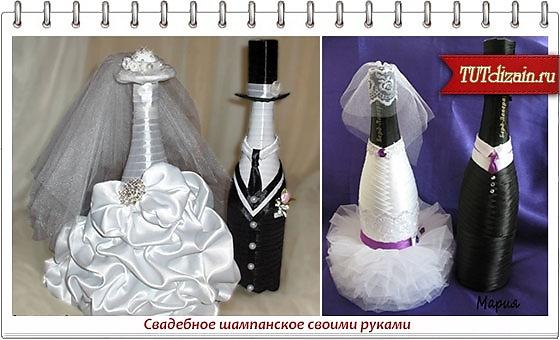 Как украсит свадебное шампанское