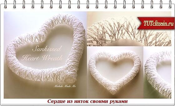 Подарки из ниток своими руками