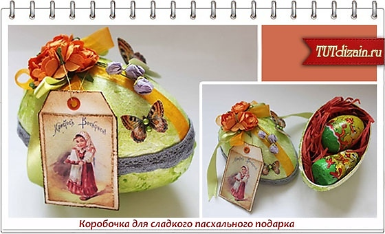Коробочка для сладкого подарка