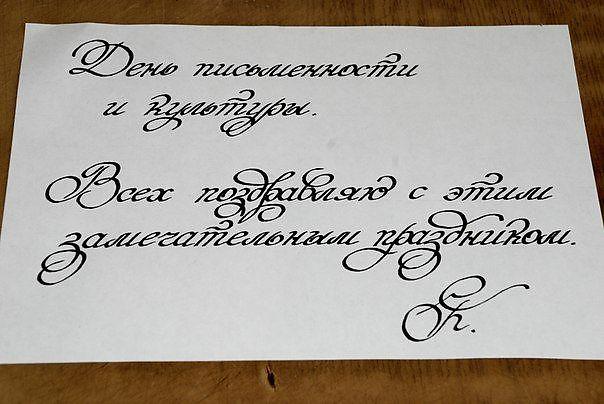 Поздравления написанные каллиграфией
