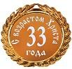 Прикольные поздравления к 33 летию
