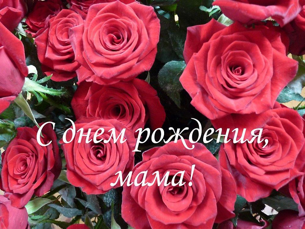 Открытка с юбилеем маме