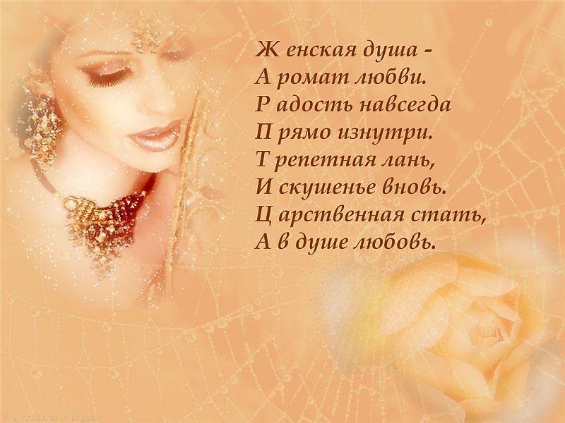 Поздравления о душе и любви
