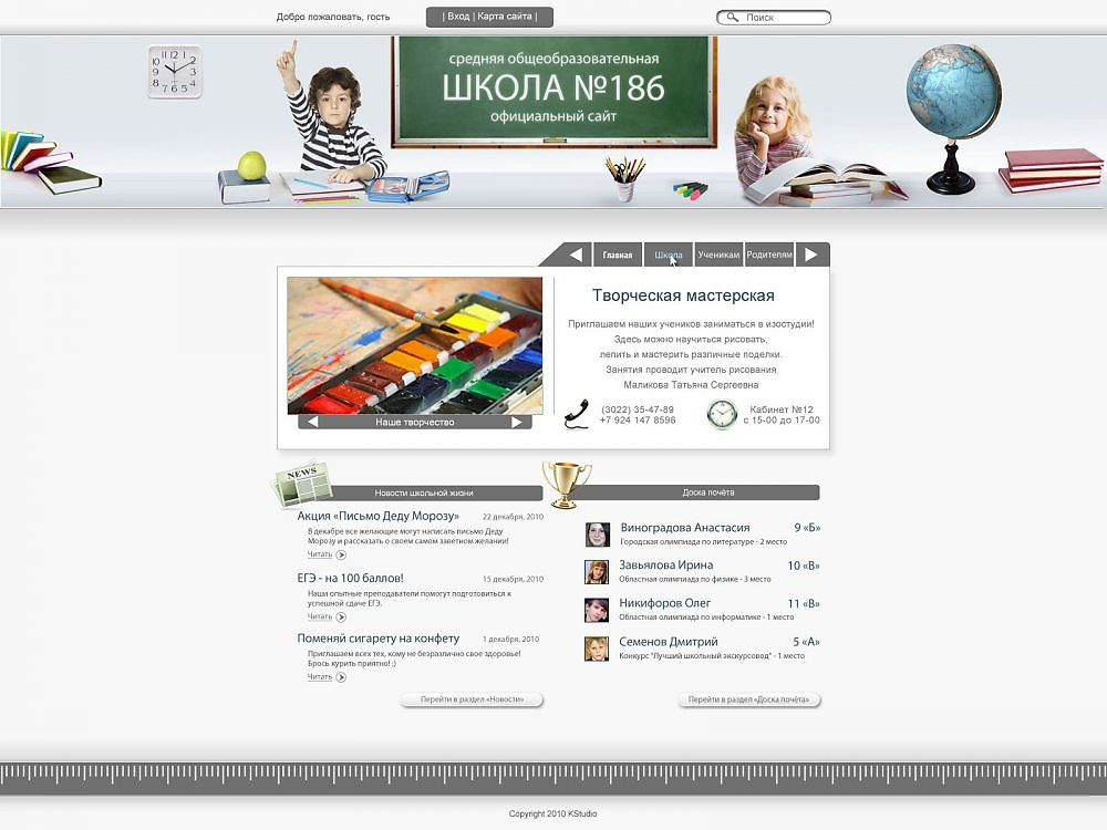 оформление школьного сайта картинки