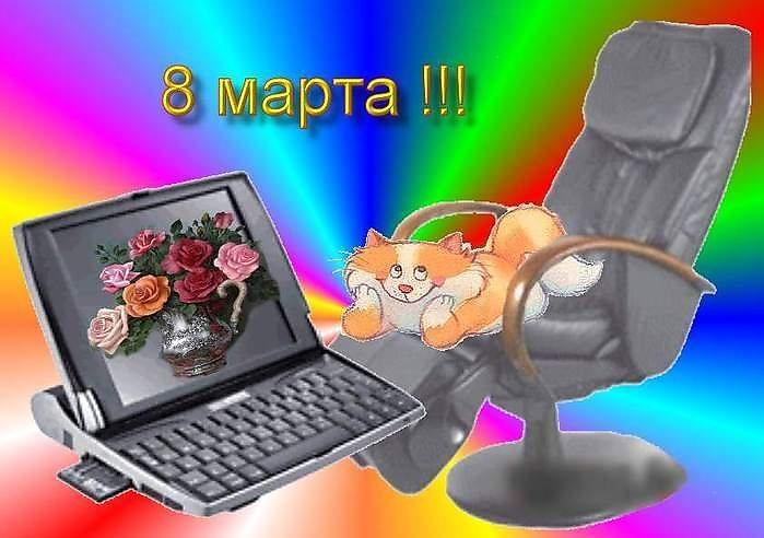 На компьютере поздравление