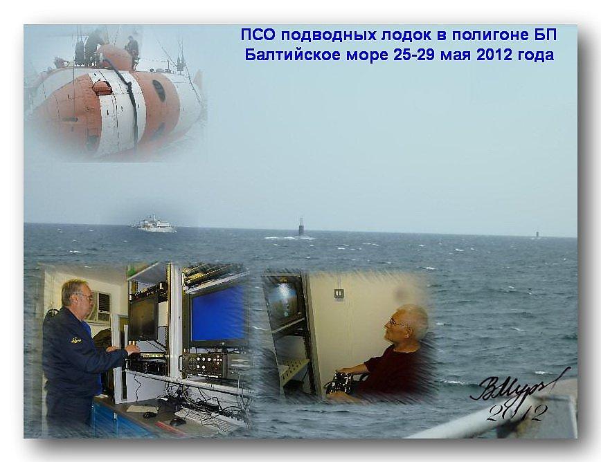Знакомство С Подводниками