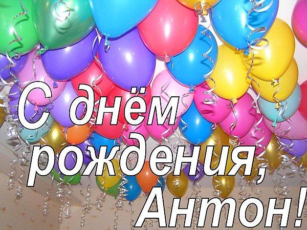 Открытка с днем рождения антону