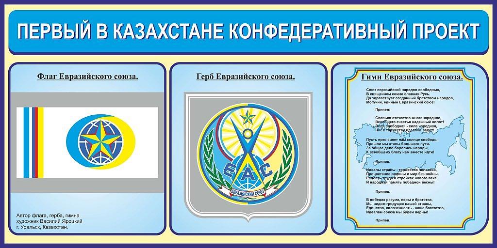 флаги геральдика