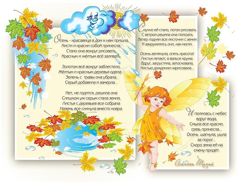 правильно установить стихотворения о осени для детей назначение