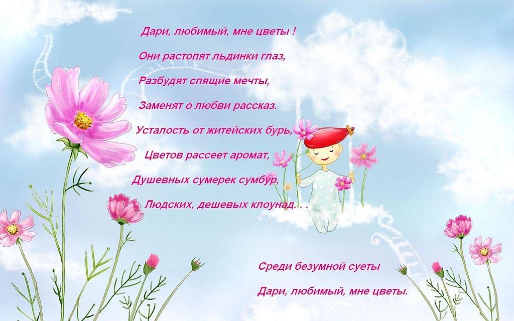 Стих к цветам любимой