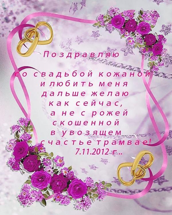 С годовщиной свадьбы поздравления для свидетелям