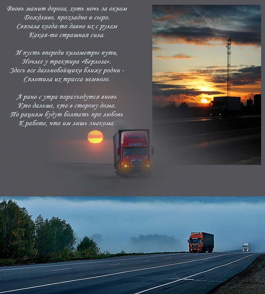 Стих в дорогу счастливого