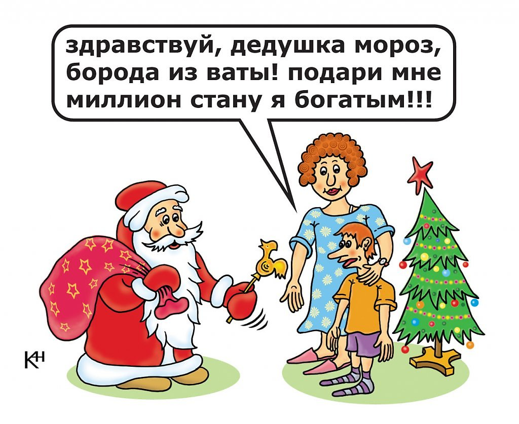 Добрый дедушка мороз борода ваты я хочу на новый год