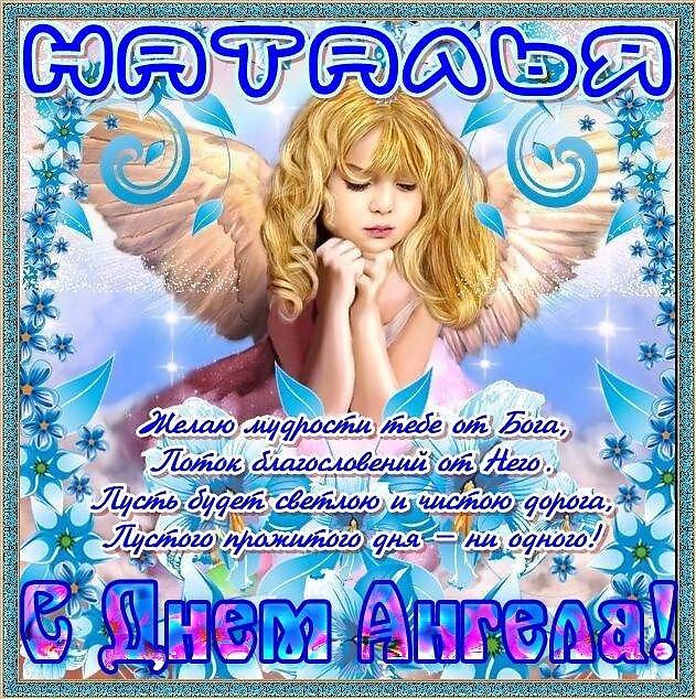 Поздравление наташам с днем ангела
