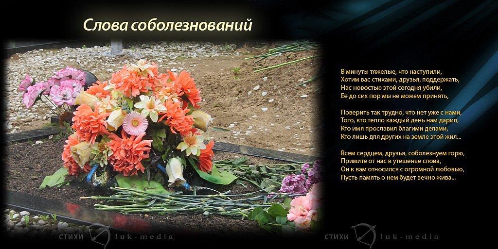 Поздравление умершему человеку