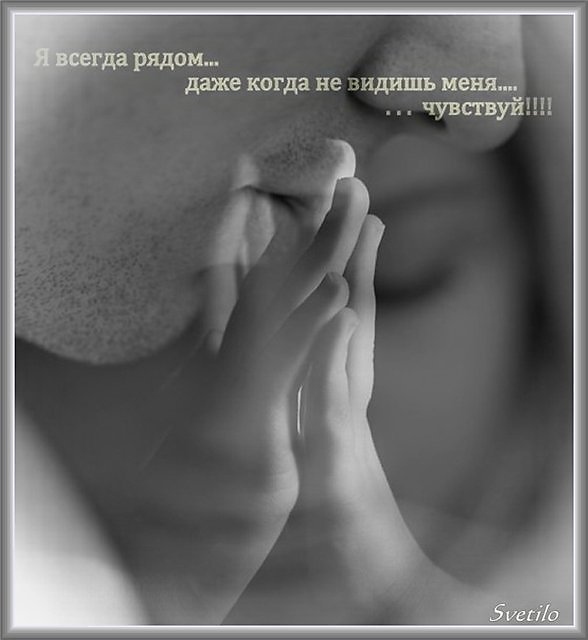 Не забывай меня я всегда буду рядом
