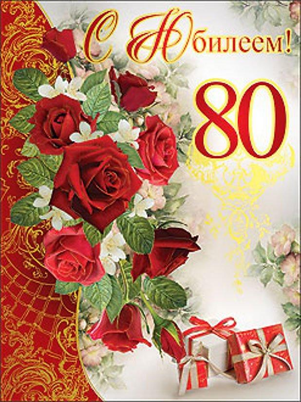 Поздравление с 80 летием женщине открытки