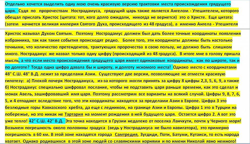 Предсказание монаха Авеля о будущем России 76