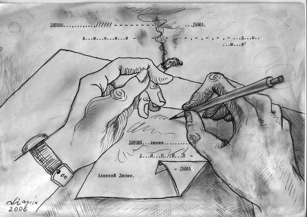 Руки писателя