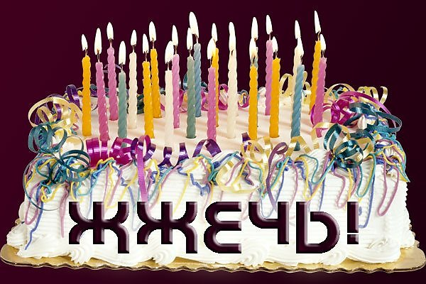 Поздравление экспромтом с днем рождения