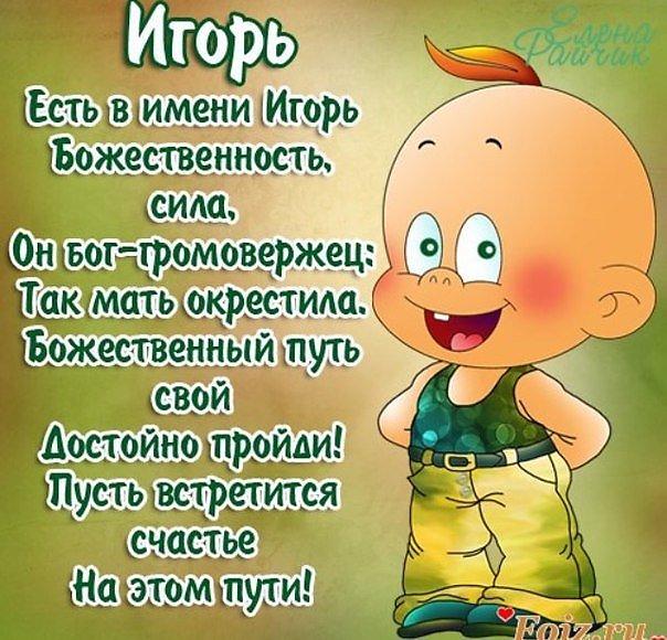 Игорьку открытка