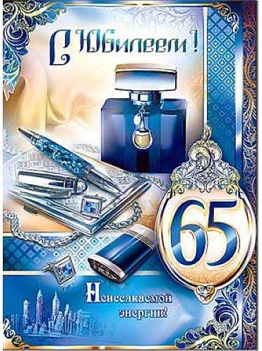 Поздравления с днем рождения мужчины 65 летием