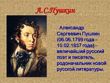 Пушкин василий львович (1766 - 1830) - дядя аспушкина, русский поэт