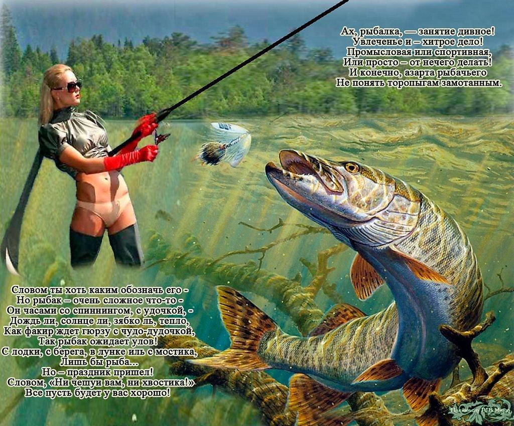 ах рыбалка занятие дивное
