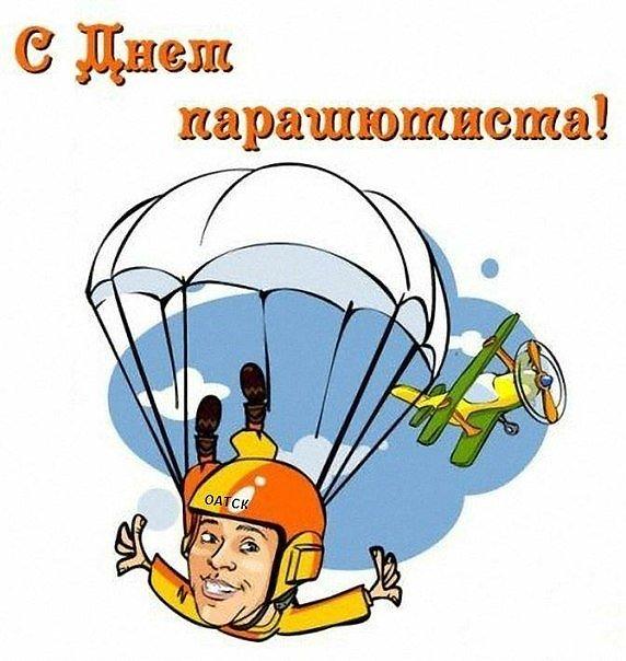 Поздравления с днем рождения мужчине парашютисту 86