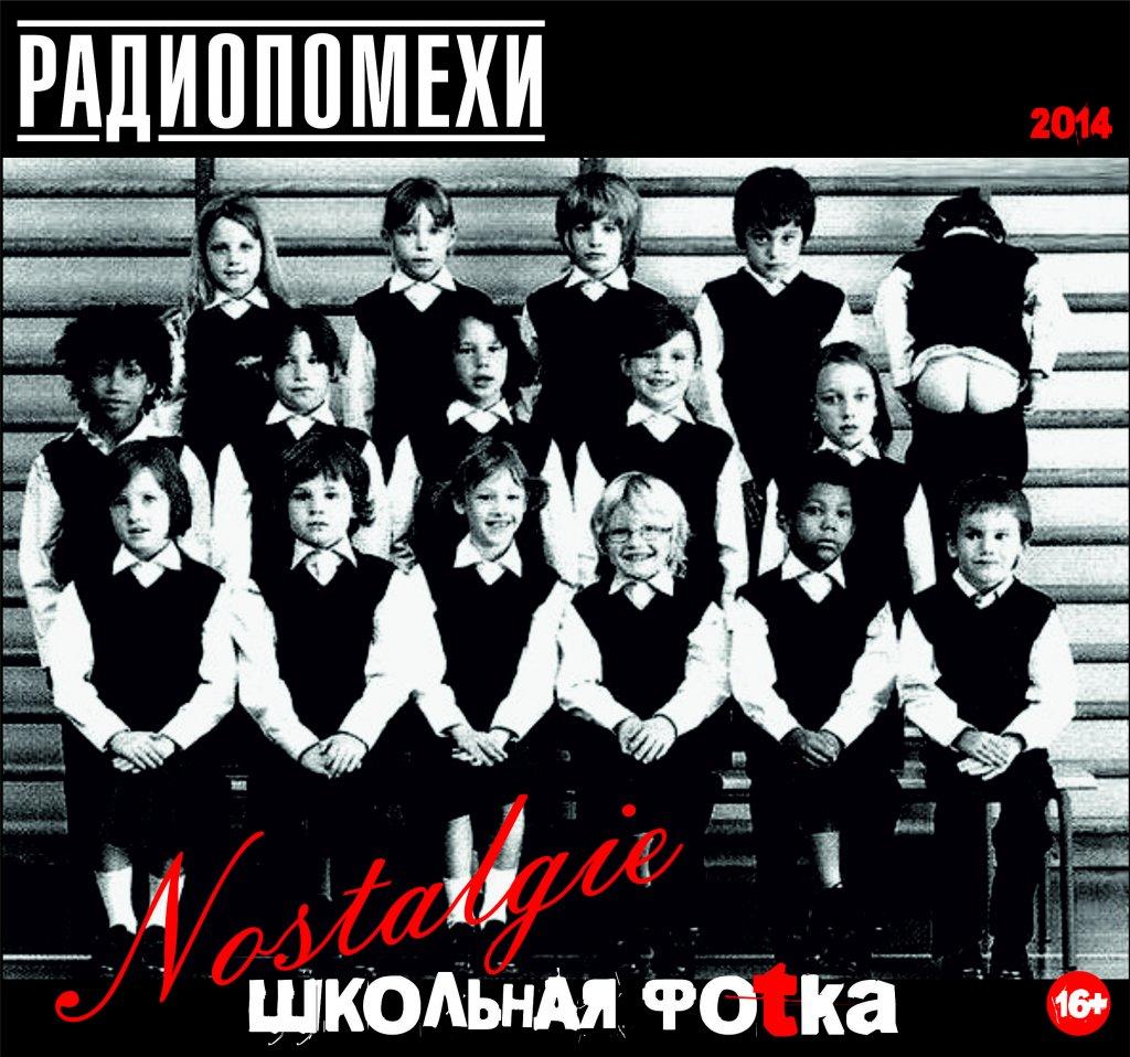 Фото с надписью одноклассники, детские мультики