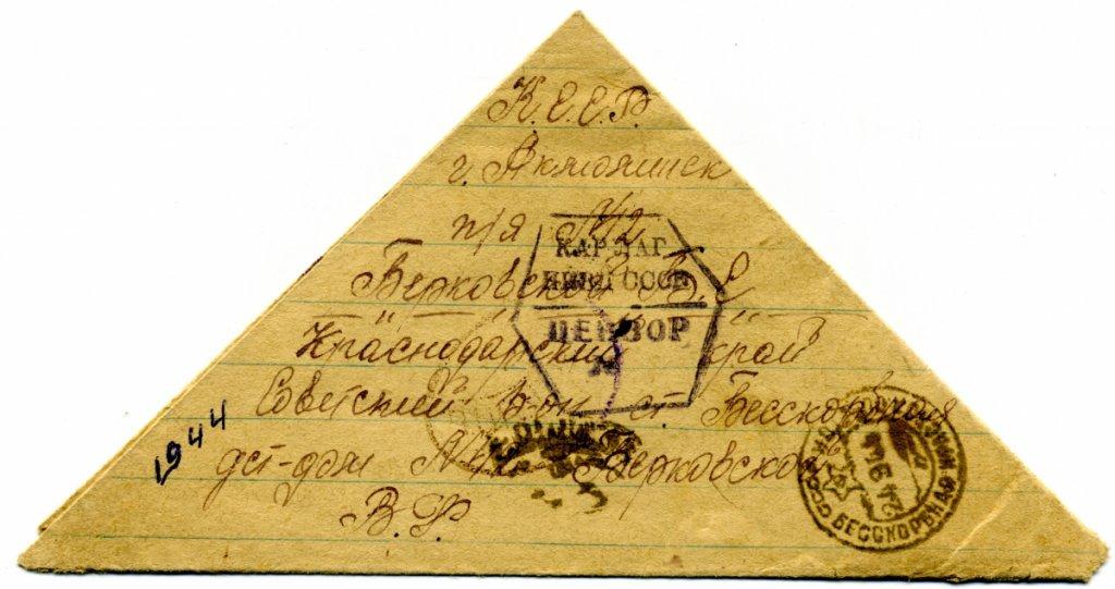 Картинка письмо с фронта треугольники