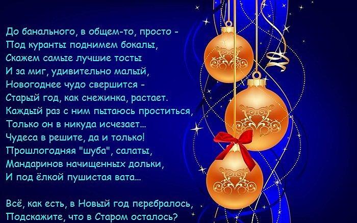 философские пожелания на новый год того, карета