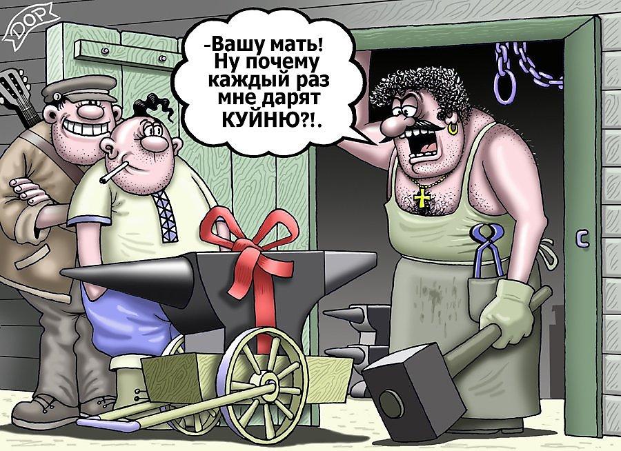 Смешные карикатуры с поздравлениями