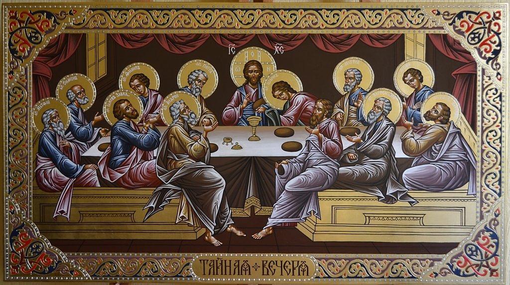Открытки, святая вечеря открытки