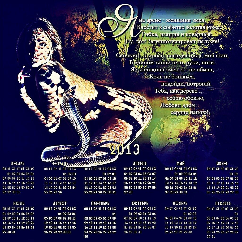 гороскоп год змеи фото алфавит учим