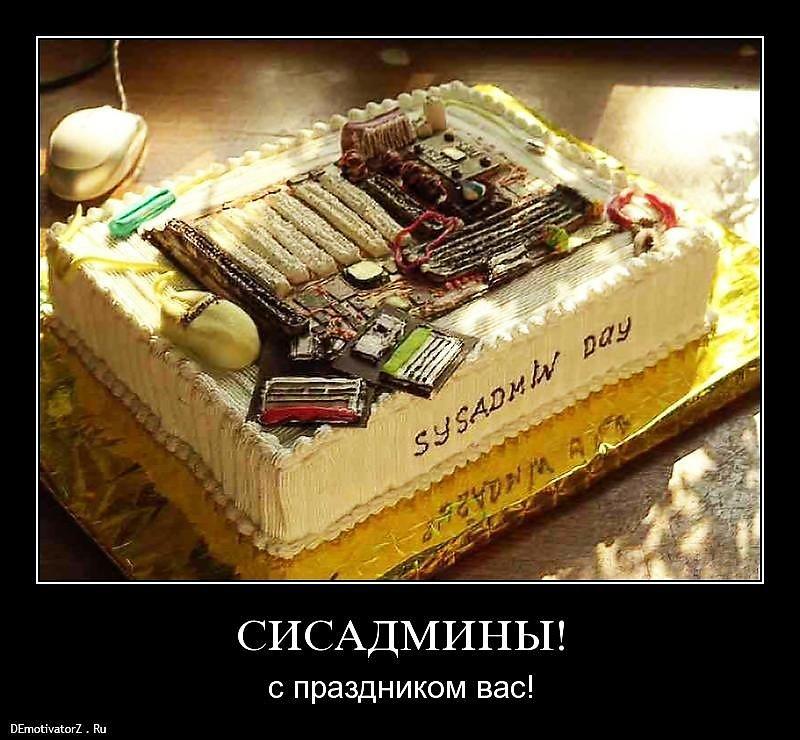 Поздравления системному администратору с днем рождения картинки