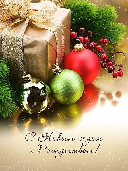 Картинка с праздниками новым годом и рождеством