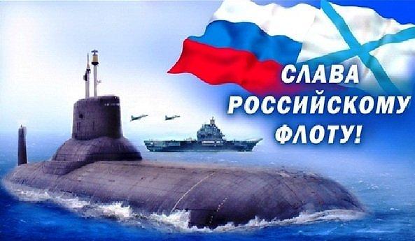 Картинки по запросу картинки день моряка подводника