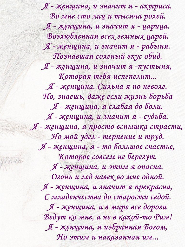 Поздравление ты женщина а значит ты богиня