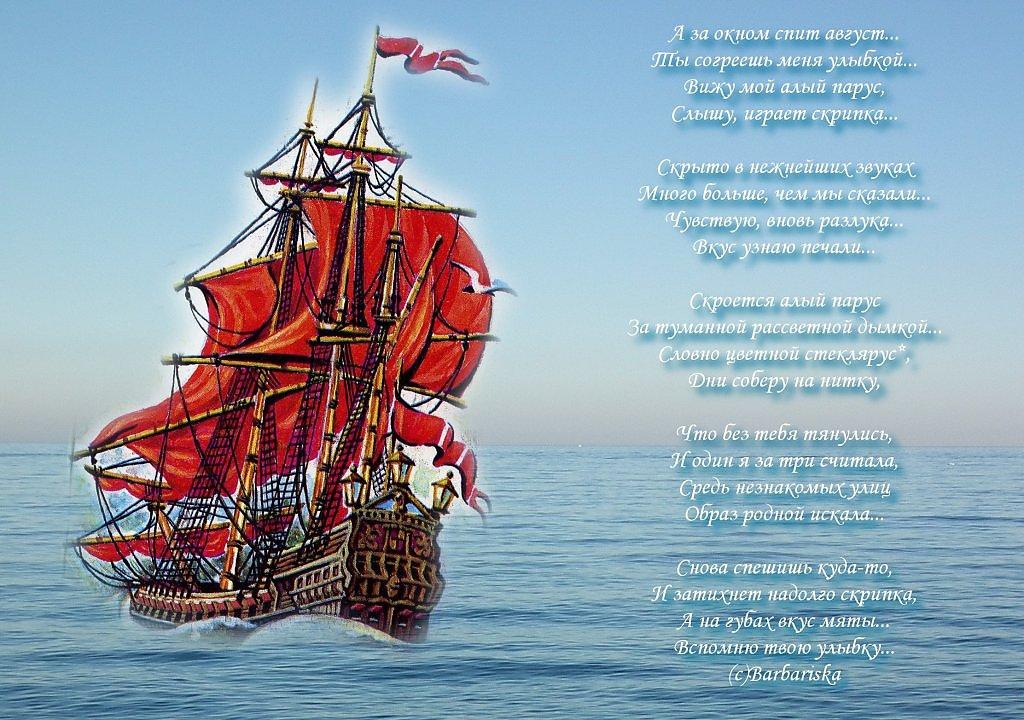стихи про алые паруса для выпускников 9 класса исполнит нашумевшие