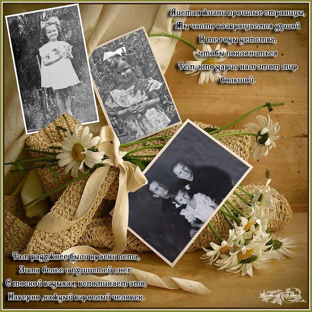 стихи про фотографии на память