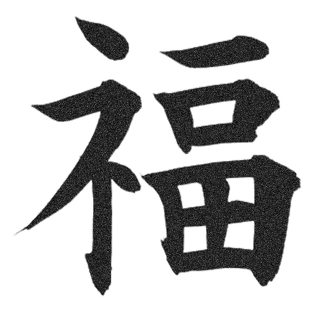 Счастье картинки иероглифы
