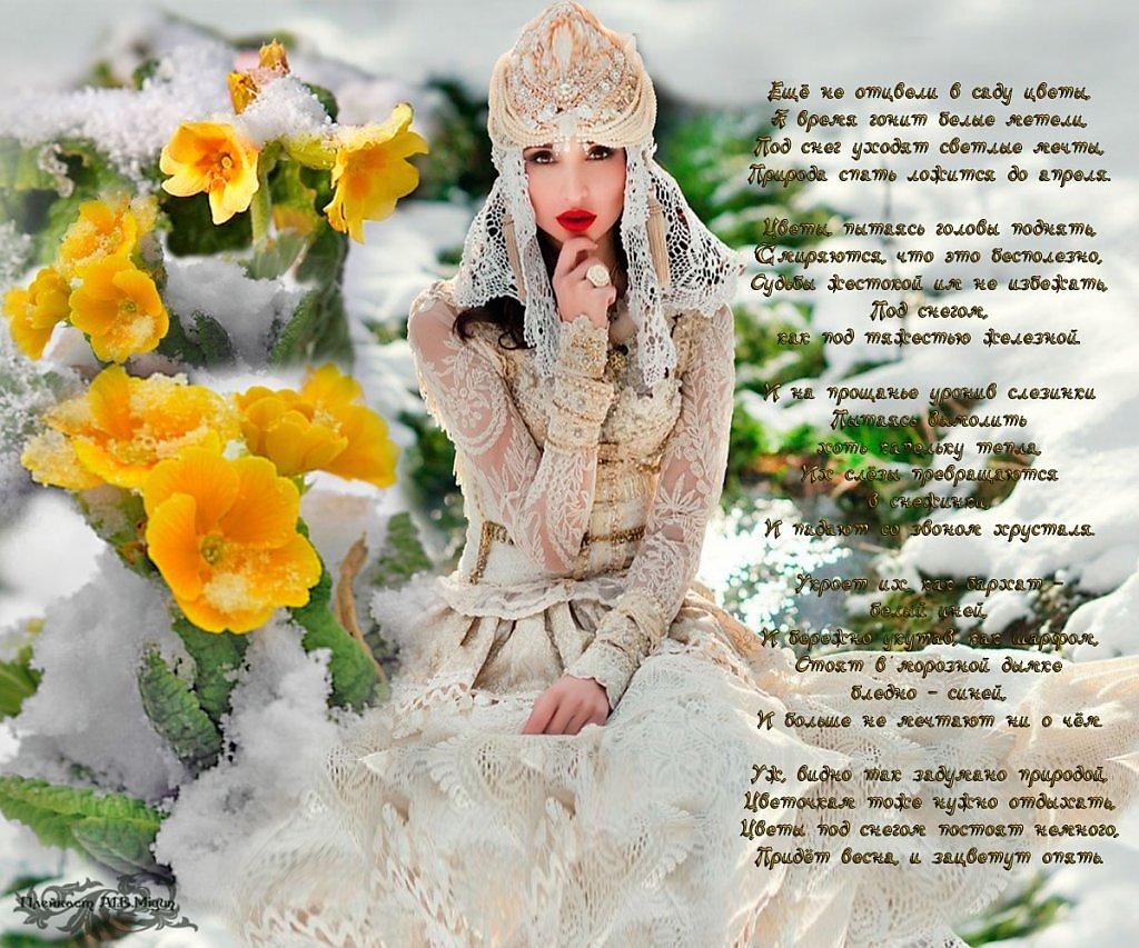 красивые открытки со стихами снег в мае модели порно