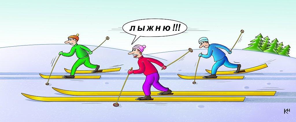 Картинки с лыжами смешная