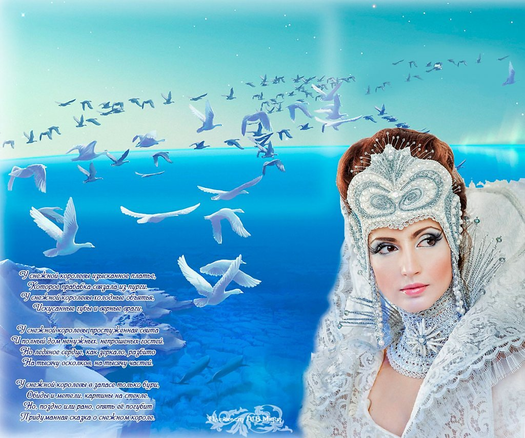интернете снежная королева стихи короткие словам