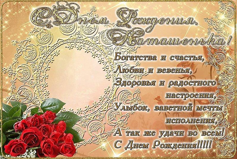 Дружеская открытка с днем рождения наталья