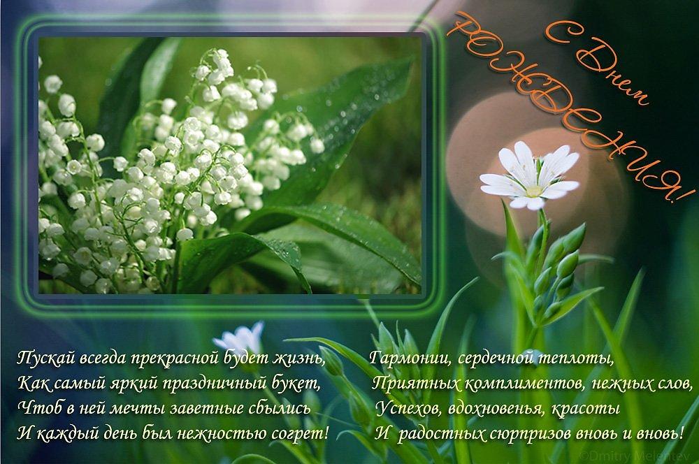 Поздравление в стихах о цветах