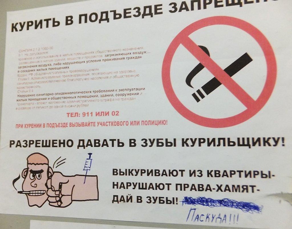фото чтобы не курили в подъезде наваристый