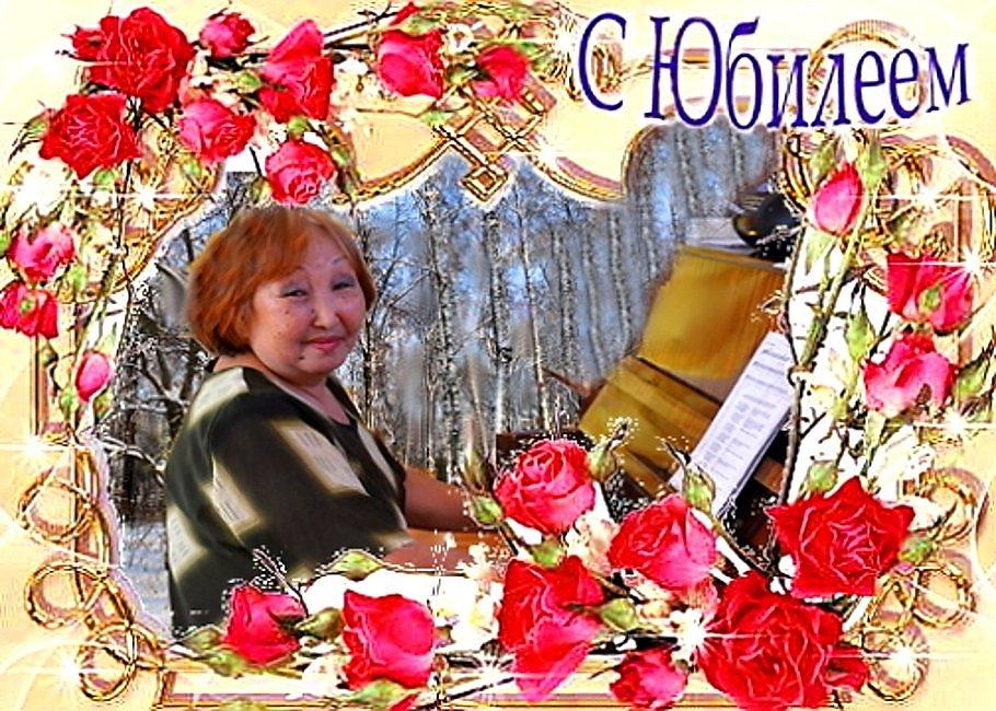Поздравления с юбилеем 50 лет галину